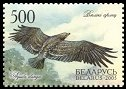 Cl: Greater Spotted Eagle (Aquila clanga) SG 625a (2005) 70 [3/52]