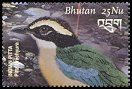 Cl: Indian Pitta (Pitta brachyura) SG 1731b6 (2002)