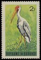 Cl: Yellow-billed Stork (Mycteria ibis)(Repeat for this country)  SG 130 (1965) 20 [3/10]