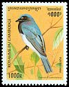 Cl: Blue-and-white Flycatcher (Cyanoptila cyanomelana) SG 1537 (1996) 275