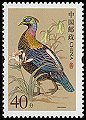 Cl: Chinese Monal (Lophophorus lhuysii) SG 4674a (2006) 10