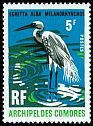 Cl: Great Egret (Ardea alba melanorhynchos)(Repeat for this country)  SG 94 (1971) 110