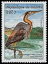 Cl: Purple Heron (Ardea purpurea) <<Heron pourpre>> (Repeat for this country)  SG 1492 (2001)
