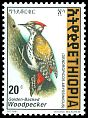 Cl: Abyssinian Woodpecker (Dendropicos abyssinicus)(Repeat for this country)  SG 1694 (1998) 100
