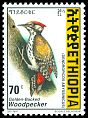 Cl: Abyssinian Woodpecker (Dendropicos abyssinicus)(Repeat for this country)  SG 1704 (1998) 40