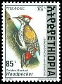 Cl: Abyssinian Woodpecker (Dendropicos abyssinicus)(Repeat for this country)  SG 1707 (1998) 85