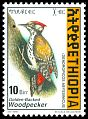 Cl: Abyssinian Woodpecker (Dendropicos abyssinicus) SG 1713 (1998) 1200