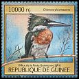 Cl: Amazon Kingfisher (Chloroceryle amazona)(Out of range) (I do not have this stamp)  new (2016)