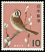 Cl: Meadow Bunting (Emberiza cioides) SG 934 (1963) 60