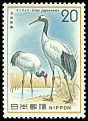 Cl: Red-crowned Crane (Grus japonensis) SG 1381 (1975) 75