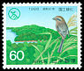 Cl: Bull-headed Shrike (Lanius bucephalus)(Repeat for this country)  SG 1840 (1986) 125