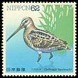 Cl: Latham's Snipe (Gallinago hardwickii) SG 2150 (1991) 0