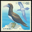 Cl: Brown Booby (Sula leucogaster) SG 2151 (1991) 0