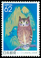 Cl: Oriental Scops-Owl (Otus sunia)(Repeat for this country) (not catalogued)  (1992)