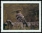 Cl: Eurasian Hoopoe (Upupa epops)(Repeat for this country)  SG 1514 (1987) 5