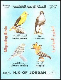 Cl: Eurasian Hoopoe (Upupa epops)(Repeat for this country)  SG 2034 (2002)