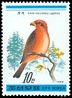 Cl: Red Crossbill (Loxia curvirostra japonica) SG 2785 (1988) 0