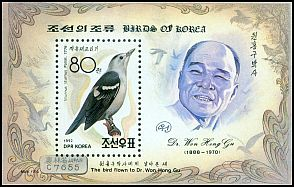 Korea (North) SG 3160 (1992)
