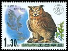 Cl: Eurasian Eagle-Owl (Bubo bubo)(Repeat for this country)  SG 4169 (2001)