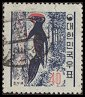 Cl: White-bellied Woodpecker (Dryocopus javensis)(Repeat for this country)  SG 414 (1961) 65 [3/20]