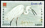 Cl: Great Egret (Ardea alba) SG 1759 (2001)