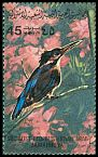 Cl: Common Kingfisher (Alcedo atthis) SG 1200 (1982) 40 [5/33]