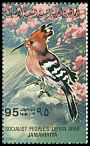 Cl: Eurasian Hoopoe (Upupa epops)(Repeat for this country)  SG 1205 (1982) 300 [5/33]