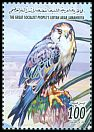 Cl: Lanner Falcon (Falco biarmicus)(Repeat for this country) (I do not have this stamp) (not catalogued)  (2002)  [7/49]