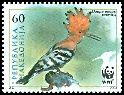 Cl: Eurasian Hoopoe (Upupa epops)(Repeat for this country)  SG 598 (2008)
