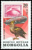 Cl: White-tailed Eagle (Haliaeetus albicilla)(Repeat for this country)  SG 1391 (1981) 75