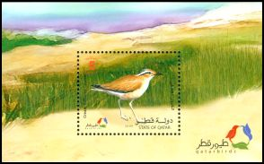Cl: Cream-coloured Courser (Cursorius cursor) SG 1237 (2009)  [6/29]