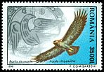 Cl: Golden Eagle (Aquila chrysaetos) <<Acvila de munte>> (Repeat for this country)  SG 5847 (1996) 150