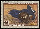 Cl: Black Grouse (Tetrao tetrix) SG 2058 (1957) 15