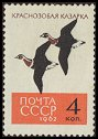 Cl: Red-breasted Goose (Branta ruficollis) SG 2784 (1962) 5 [2/18]
