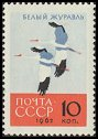 Cl: Siberian Crane (Grus leucogeranus)(Repeat for this country)  SG 2786 (1962) 25
