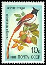 Cl: Asian Paradise-Flycatcher (Terpsiphone paradisi) SG 5159 (1981) 30