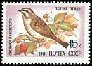 Cl: Rufous-backed Bunting (Emberiza jankowskii) SG 5160 (1981) 50