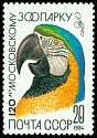 Cl: Blue-and-yellow Macaw (Ara ararauna)(Out of range)  SG 5413 (1984) 100