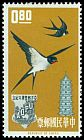 Taiwan (Republic of China) SG 466 (1963)