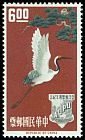 Cl: Red-crowned Crane (Grus japonensis) SG 468 (1963) 1400
