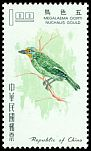 Cl: Black-browed Barbet (Megalaima oorti nuchalis)(Repeat for this country)  SG 618 (1967) 350