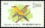 Cl: Black-naped Oriole (Oriolus chinensis) SG 1134 (1977) 100