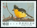 Cl: Yellow Tit (Macholophus holsti) SG 1925 (1990) 175