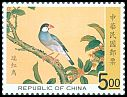 Cl: Java Sparrow (Padda oryzivora)(Out of range)  SG 2448 (1997)
