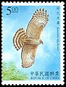 Cl: Mountain Hawk-Eagle (Spizaetus nipalensis)(Repeat for this country)  SG 2513 (1998)