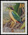 Cl: Fairy Pitta (Pitta nympha)(Repeat for this country)  SG 3166 (2006)  [5/45]