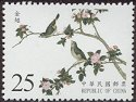 Cl: Black-headed Greenfinch (Carduelis ambigua)(Out of range and no other stamp)  SG 2826 (2002)
