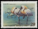 Cl: Black-faced Spoonbill (Platalea minor)(Repeat for this country)  SG 3029 (2004)  [3/26]