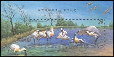 Cl: Black-faced Spoonbill (Platalea minor)(Repeat for this country)  SG 3032 (2004)  [3/26]