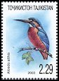 Cl: Common Kingfisher (Alcedo atthis) SG 247i (2003)  [2/14]